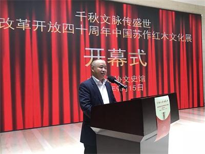 中国苏作红木文化研究发展中心主任姚向东开幕式致辞