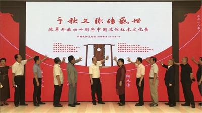 中国苏作红木文化研究发展中心主任姚向东与嘉宾们参加文化展启动仪式
