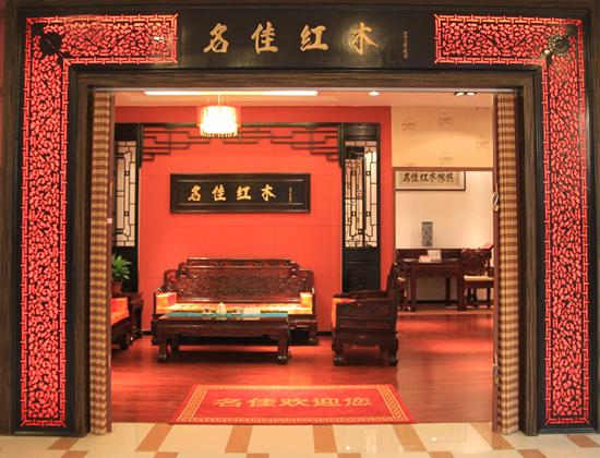名佳红木家具图片